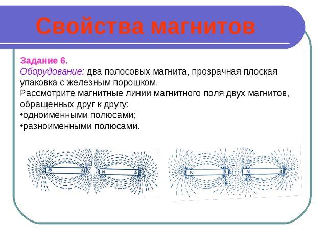 Задание 6. Оборудование: два полосовых магнита, прозрачная плоская упаковка с...