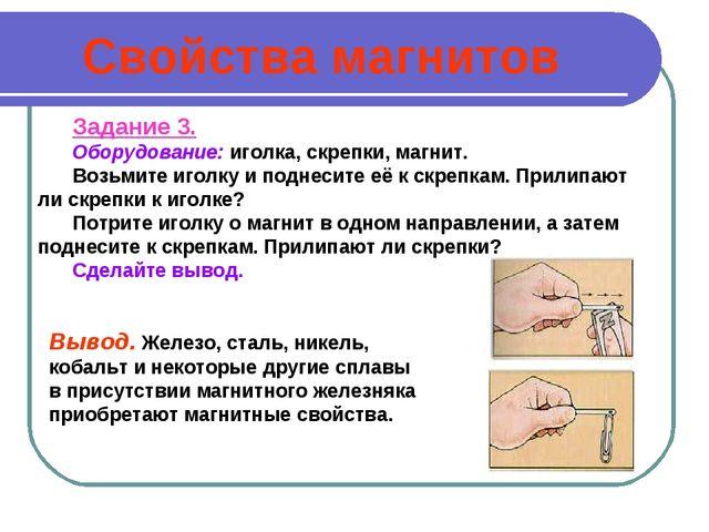 Свойства магнитов Задание 3. Оборудование: иголка, скрепки, магнит. Возьмите...