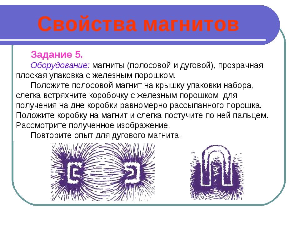 Задание 5. Оборудование: магниты (полосовой и дуговой), прозрачная плоская уп...