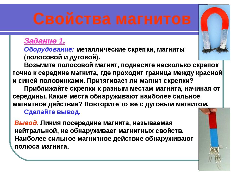 Задание 1. Оборудование: металлические скрепки, магниты (полосовой и дуговой)...
