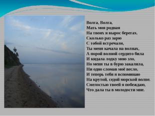 Волга, Волга, Мать моя родная На твоих я вырос берегах. Сколько раз зарю С то