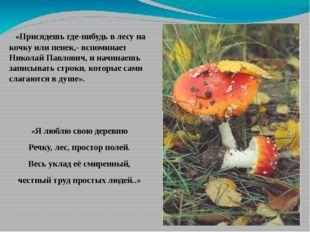 «Присядешь где-нибудь в лесу на кочку или пенек,- вспоминает Николай Павлови