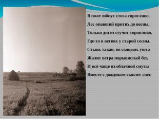 В поле зябнут стога сиротливо, Лес опавший притих до весны, Только дятел стуч