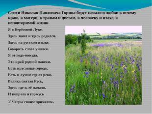 Стихи Николая Павловича Горина берут начало в любви к отчему краю, к матери,