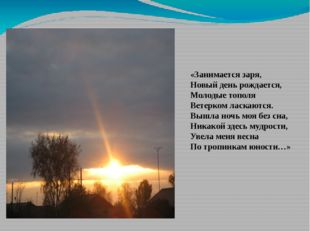 «Занимается заря, Новый день рождается, Молодые тополя Ветерком ласкаются. Вы