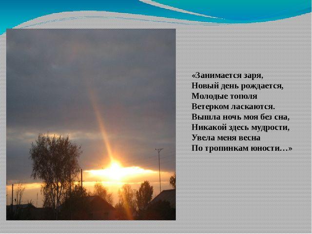 «Занимается заря, Новый день рождается, Молодые тополя Ветерком ласкаются. Вы...