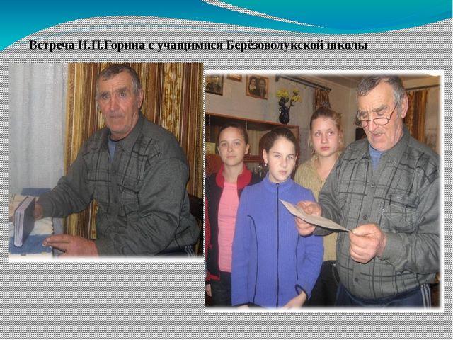 Встреча Н.П.Горина с учащимися Берёзоволукской школы
