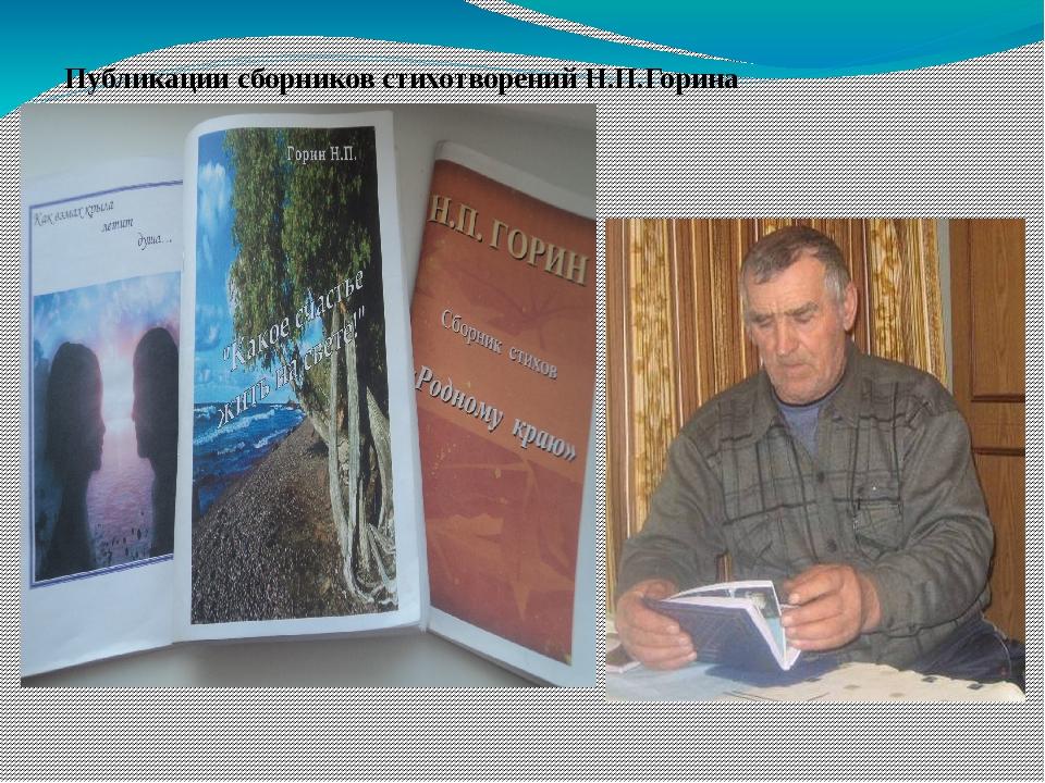 Публикации сборников стихотворений Н.П.Горина