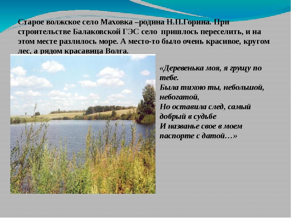 Старое волжское село Маховка –родина Н.П.Горина. При строительстве Балаковско...