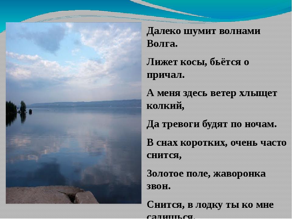 Далеко шумит волнами Волга. Лижет косы, бьётся о причал. А меня здесь ветер х...