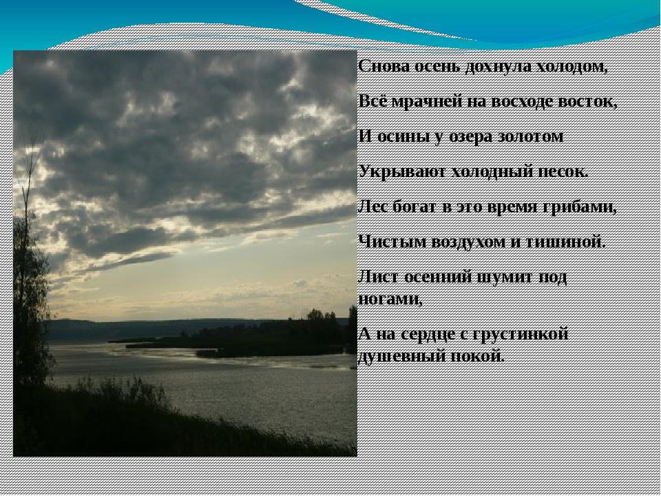 Снова осень дохнула холодом, Всё мрачней на восходе восток, И осины у озера з...