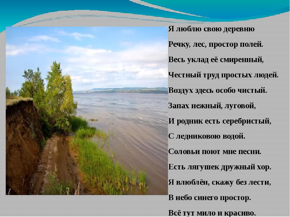 Я люблю свою деревню Речку, лес, простор полей. Весь уклад её смиренный, Чест...