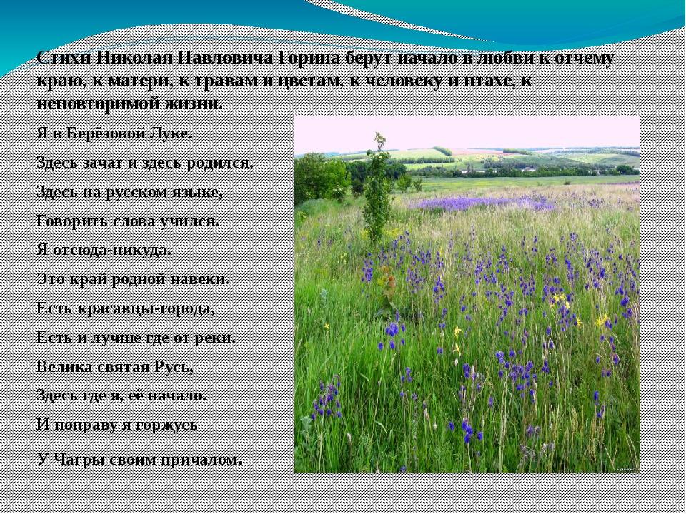 Стихи Николая Павловича Горина берут начало в любви к отчему краю, к матери,...