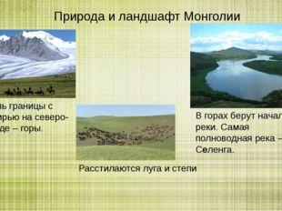 Природа и ландшафт Монголии Вдоль границы с Сибирью на северо-западе – горы.