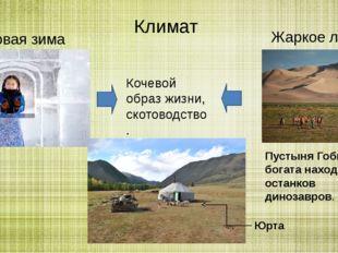 Климат Суровая зима Жаркое лето Кочевой образ жизни, скотоводство. Юрта Пусты