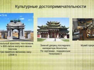 Культурные достопримечательности Мемориальный комплекс Чингизхана 2006 г к 80
