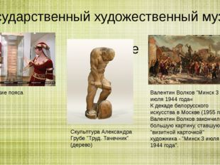 Государственный художественный музей в Минске Слуцкие пояса Скульптура Алекса