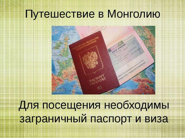 Путешествие в Монголию Для посещения необходимы заграничный паспорт и виза