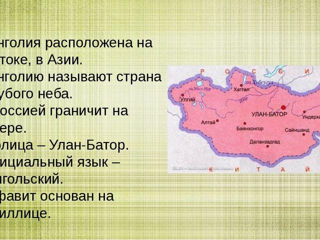 Монголия расположена на востоке, в Азии. Монголию называют страна голубого не...