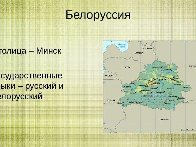 Белоруссия Столица – Минск Государственные языки – русский и белорусский