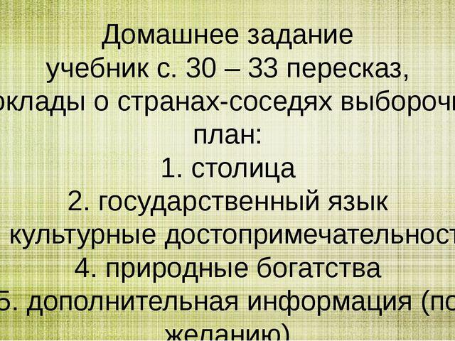 Домашнее задание учебник с. 30 – 33 пересказ, доклады о странах-соседях выбор...