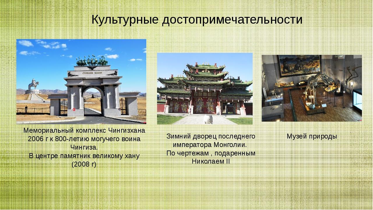 Культурные достопримечательности Мемориальный комплекс Чингизхана 2006 г к 80...