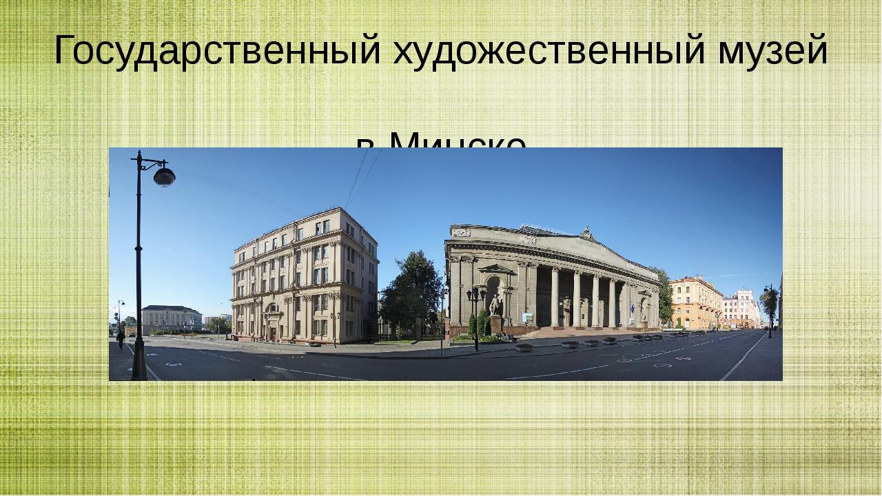 Государственный художественный музей в Минске