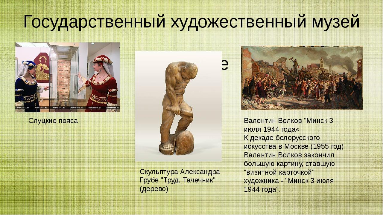 Государственный художественный музей в Минске Слуцкие пояса Скульптура Алекса...