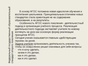Федеральный государственный образовательный стандарт второго поколения В осн