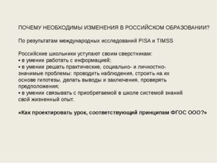 ПОЧЕМУ НЕОБХОДИМЫ ИЗМЕНЕНИЯ В РОССИЙСКОМ ОБРАЗОВАНИИ? По результатам междуна