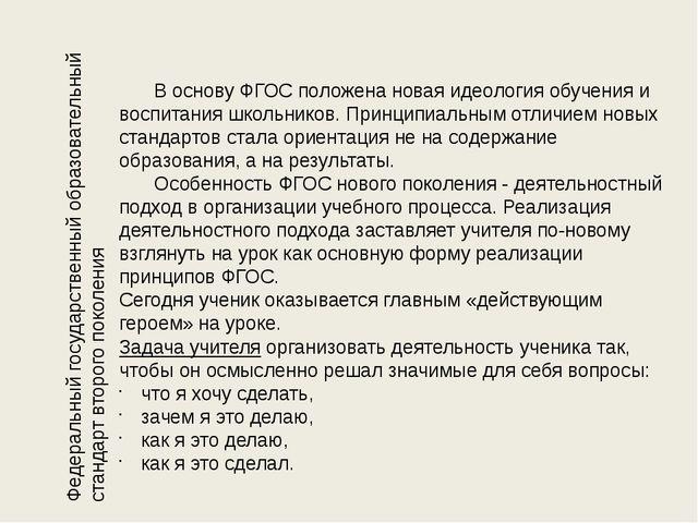 Федеральный государственный образовательный стандарт второго поколения В осн...