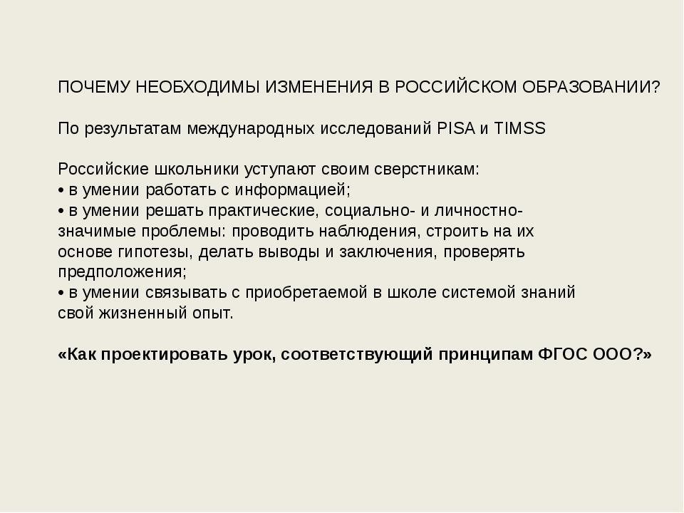 ПОЧЕМУ НЕОБХОДИМЫ ИЗМЕНЕНИЯ В РОССИЙСКОМ ОБРАЗОВАНИИ? По результатам междуна...