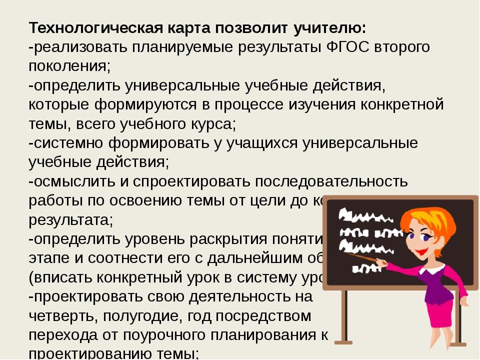 Технологическая карта позволит учителю: -реализовать планируемые результаты Ф...