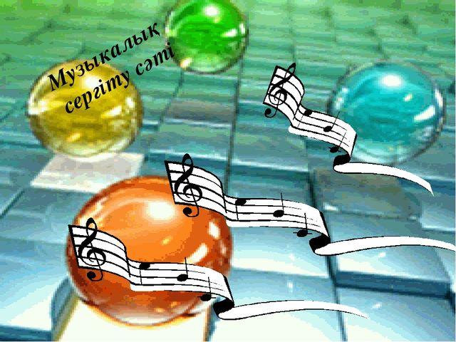 Музыкалық сергіту сәті