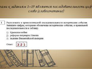 Ответами к заданиям 1–19 являются последовательность цифр или слово (словосоч