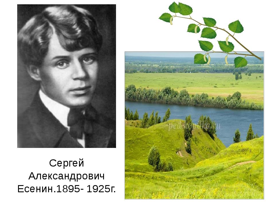 Сергей Александрович Есенин.1895- 1925г.