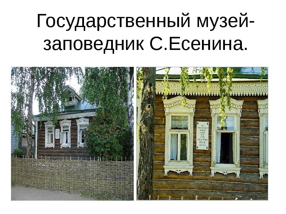 Государственный музей- заповедник С.Есенина.