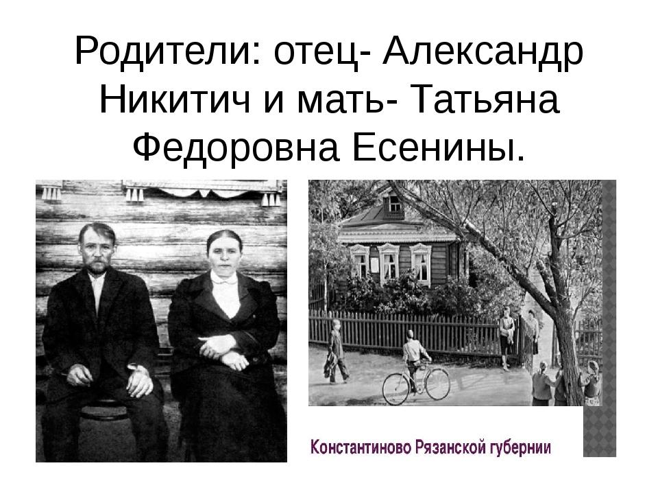 Родители: отец- Александр Никитич и мать- Татьяна Федоровна Есенины.