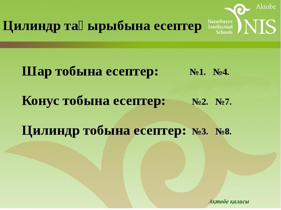 Цилиндр тақырыбына есептер №1. №4. Шар тобына есептер: Конус тобына есептер:...