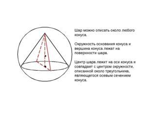 Шар можно описать около любого конуса. Окружность основания конуса и вершина