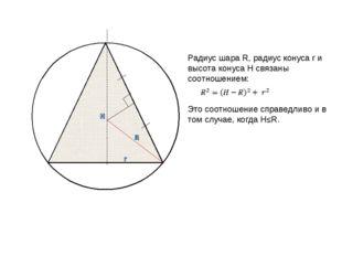 Радиус шара R, радиус конуса r и высота конуса Н связаны соотношением: Это со