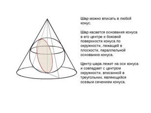 Шар можно вписать в любой конус. Шар касается основания конуса в его центре и