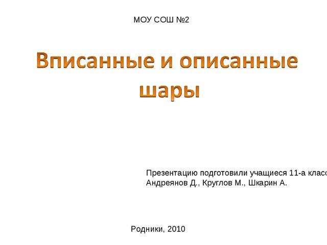 Презентацию подготовили учащиеся 11-а класса: Андреянов Д., Круглов М., Шкари...