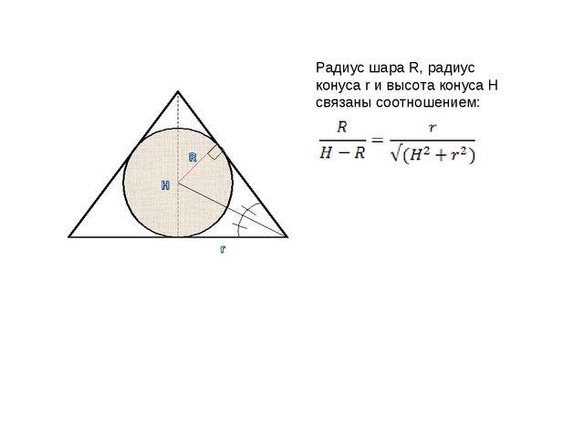 Радиус шара R, радиус конуса r и высота конуса H связаны соотношением: