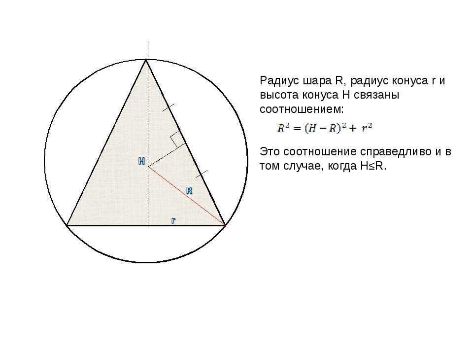 Радиус шара R, радиус конуса r и высота конуса Н связаны соотношением: Это со...