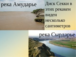 река Амударье река Сырдарье Диск Секки в этих рекакен виден несколько сантиме