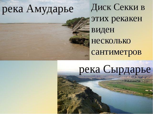 река Амударье река Сырдарье Диск Секки в этих рекакен виден несколько сантиме...
