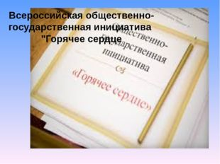 """Всероссийская общественно-государственная инициатива """"Горячее сердце"""
