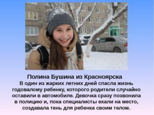 Полина Бушина из Красноярска В один из жарких летних дней спасла жизнь годова
