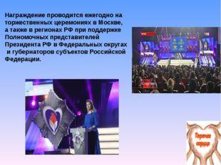 Награждение проводится ежегодно на торжественных церемониях в Москве, а также
